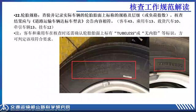 01-14达标核查工作详细-轮胎规格.png