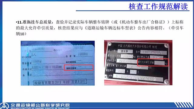 01-5达标核查工作详细-准拖挂车总质量.png