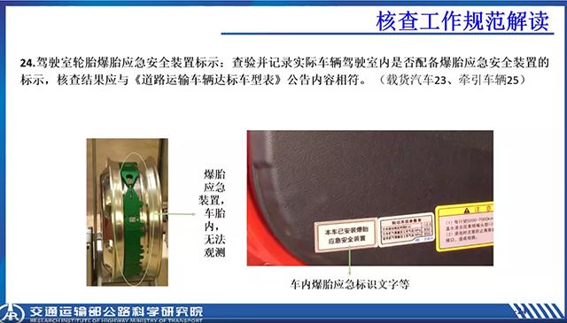 01-16达标核查工作详细-轮胎爆胎应急安全装置标示.png
