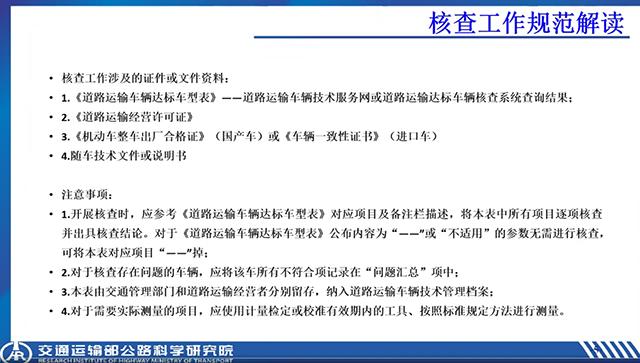 01-01核查注意事项.png