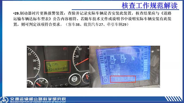 01-21达标核查工作详细-制动器衬片更换报警装置.png
