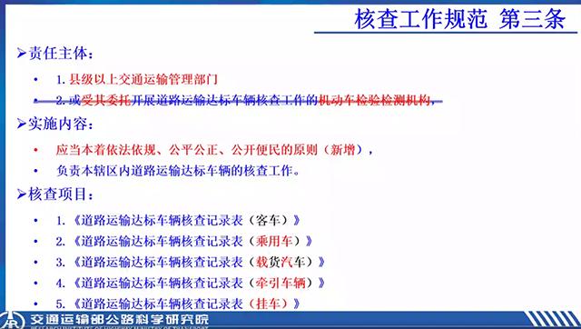 03-2核查主体和项目.png