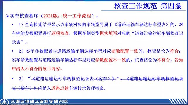 04-2实车核查程序2021.png