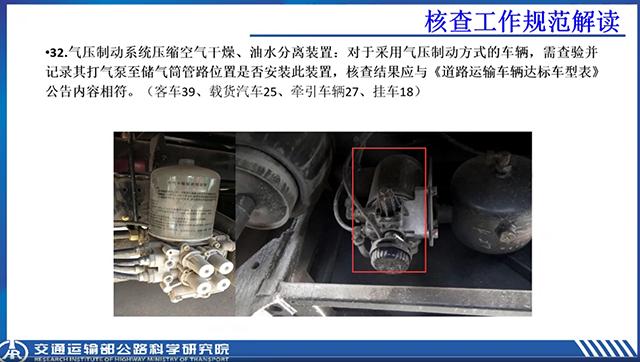 01-24达标核查工作详细-气压制动系统压缩空气干燥、油水分离装置.png