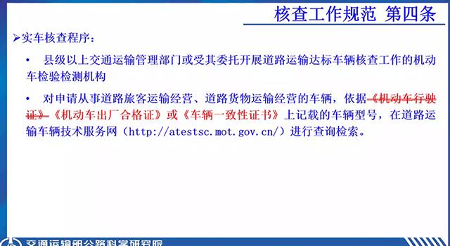 04-1实车核查程序.png