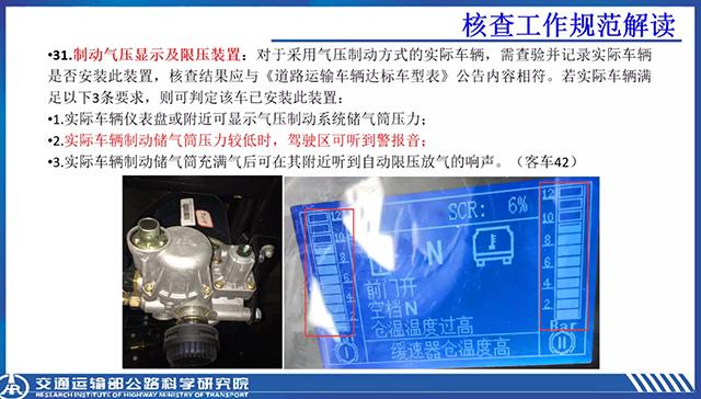 01-23达标核查工作详细-制动气压显示及限压装置.png