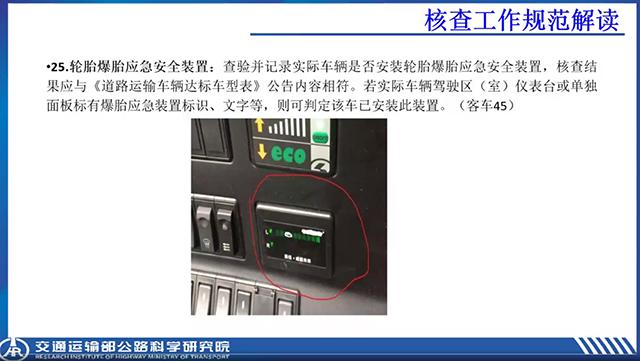 01-17达标核查工作详细-轮胎爆胎应急安全装置标示1.png