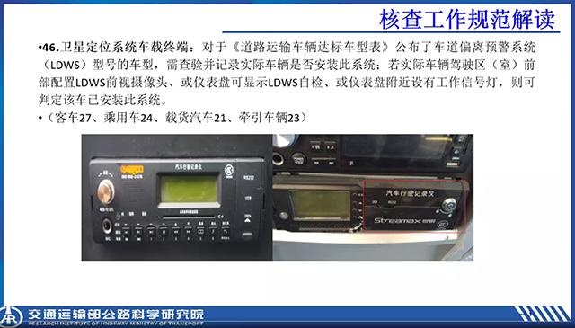 01-34达标核查工作详细-卫星定位系统终端.png