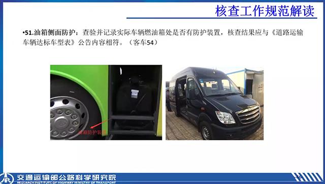 01-37达标核查工作详细-油箱防护装置.png