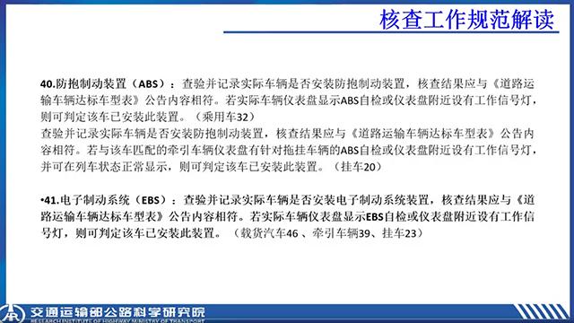 01-29达标核查工作详细-ABS装置.png