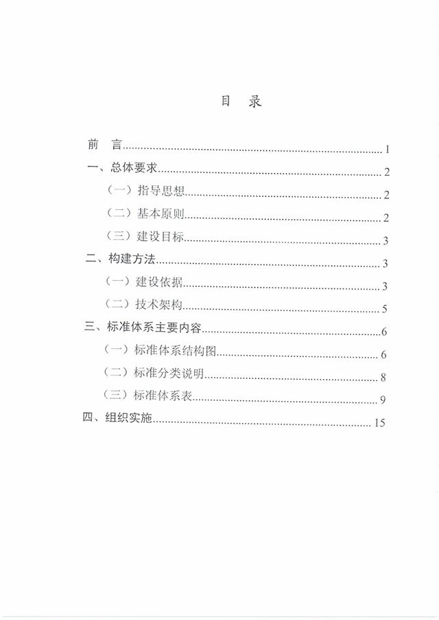 210220《国家车联网产业标准体系建设指南(智能交通相关)》_页面_04.jpg