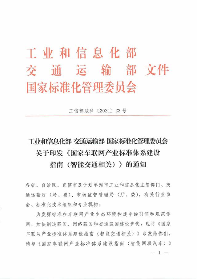 210220《国家车联网产业标准体系建设指南(智能交通相关)》_页面_01.jpg