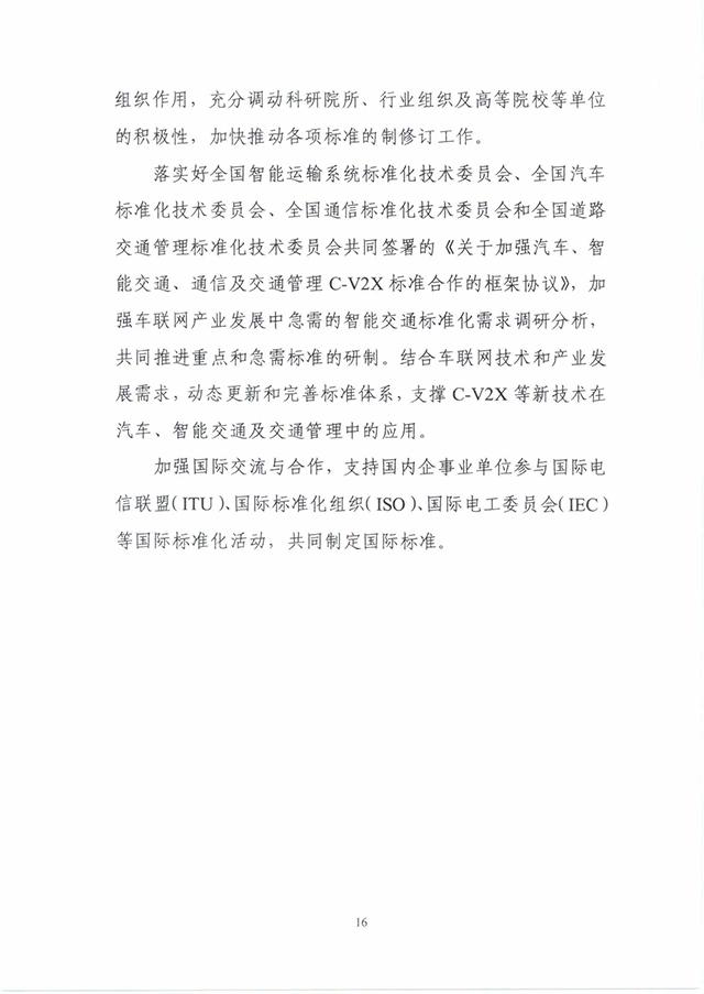 210220《国家车联网产业标准体系建设指南(智能交通相关)》_页面_20.jpg