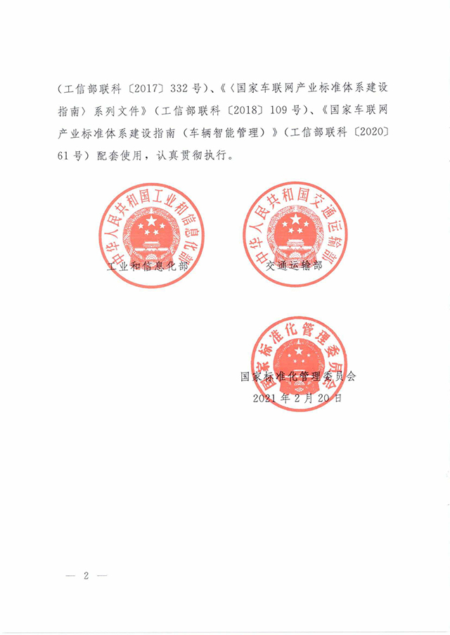 210220《国家车联网产业标准体系建设指南(智能交通相关)》_页面_02.jpg