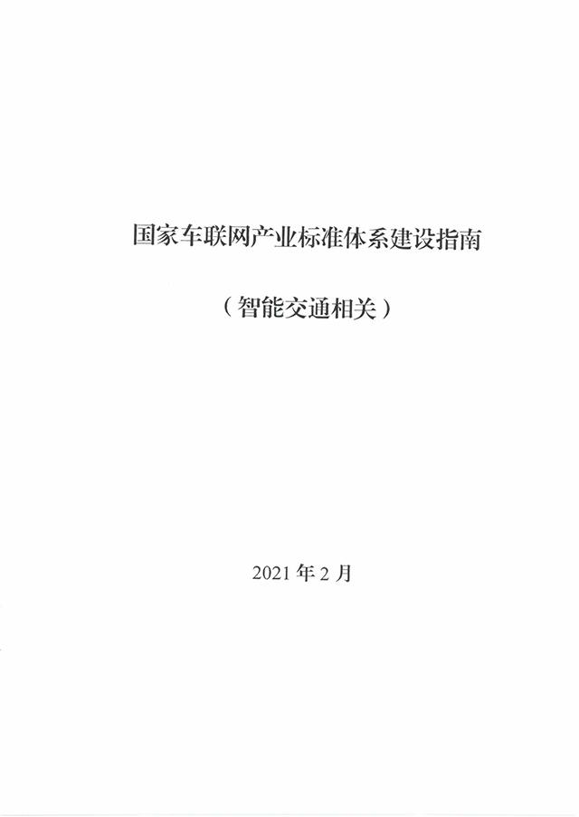 210220《国家车联网产业标准体系建设指南(智能交通相关)》_页面_03.jpg