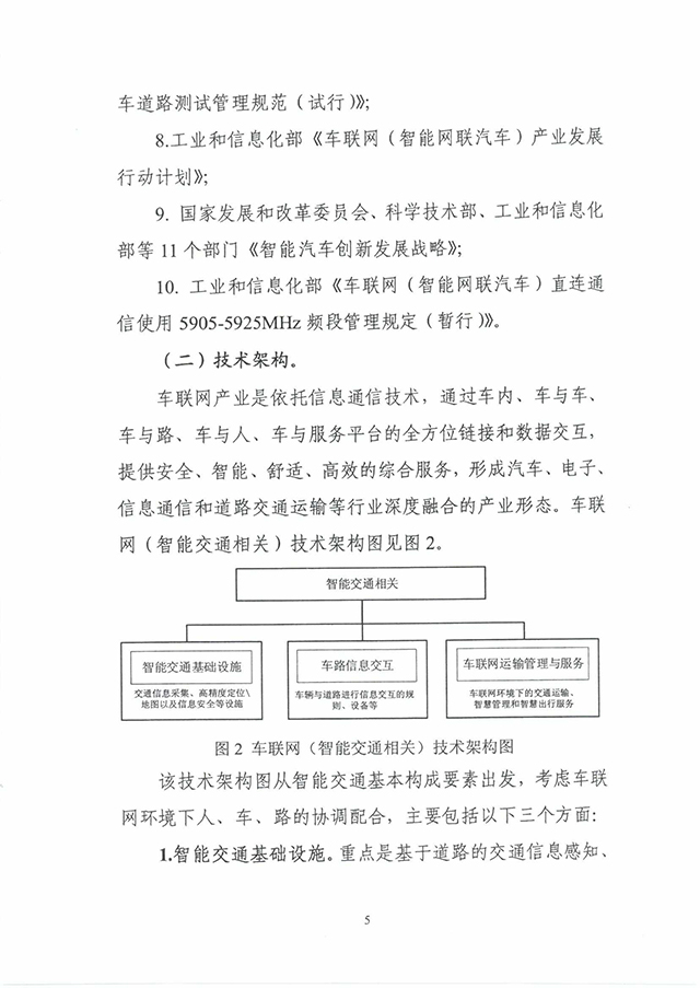 210220《国家车联网产业标准体系建设指南(智能交通相关)》_页面_09.jpg